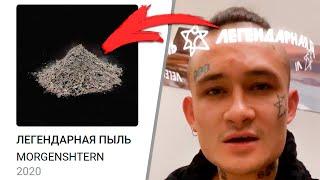 МОРГЕНШТЕРН ВЫПУСТИЛ НОВЫЙ АЛЬБОМ / Легендарная пыль