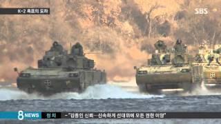 눈보라 뚫고 돌진…K-2 흑표 거침없는 '도하' / SBS