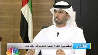 """برنامج """"حوار الاسبوع"""" مع وزير الطاقة الإماراتي"""