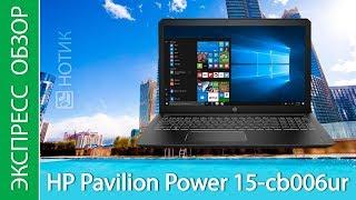 Экспресс-обзор ноутбука HP Pavilion Power 15-cb006ur