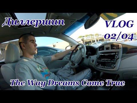 VLOG 02/04 | Диллершип Тойоты | Цены на новые и б/у авто в США | GoPro HD