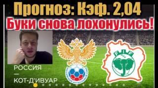 Россия - Кот д