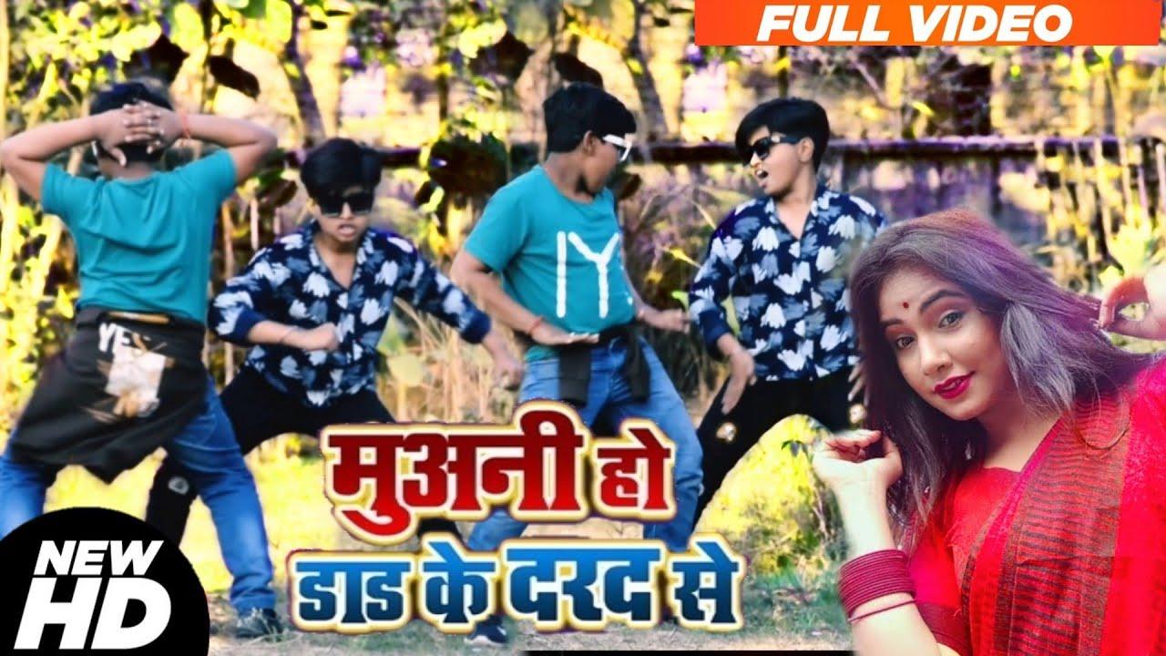 Muani Ho Dad Ke Dard Se |#ArvindAkela Kallu,#ShilpiRaj |#Full Video| Latest Bhojpuri Song 2021