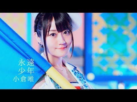 Ogura Yui「Eien Shonen」(Ongaku shoujo Opening theme)
