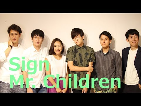 Sign / Mr. Children【アカペラ】