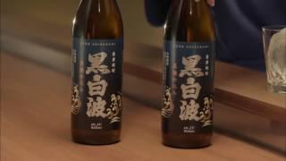 米倉涼子さんの黒白波コマーシャルです。 鹿児島にお越しの際は是非Bar ...