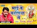 Rinku ojha devi geet 2017 -rakhila apan charaniya me maai - bhakti audio song