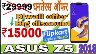 #diwali #offer #dhanteras Asus z5 big offer flipkart || best offer photo 50% discussed