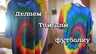Делаем Тай Дай футболку