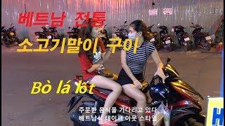 애정하는 베트남 음식 Bo La Lot, Beef in Wild Betel Leaf(Thit Bo Nuong La Lot)