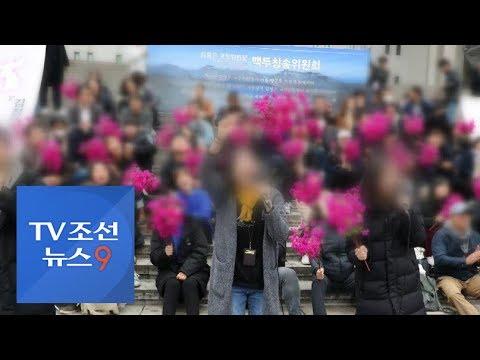"""서울 도심서 """"김정은"""" 연호 집회…청와대 반응은 """"도움 안돼"""""""