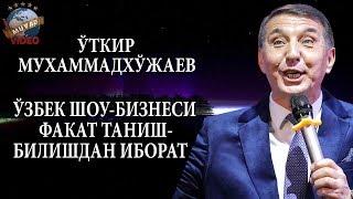 O`tkir Muhammadxo`jayev - O`zbek shou-biznesi faqat tanish-bilishdan iborat