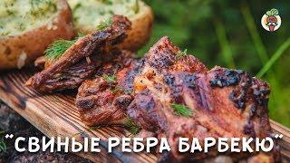 Простой рецепт свиных ребер на гриле! Ребра барбекю. Готовим на природе.