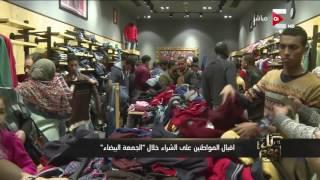 كل يوم: إنبهار عمرو أديب بإقبال المواطنين على الشراء خلال الـ