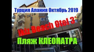 Обзор отеля Ikiz Otel 3 Алания пляж Клеопатры ОКТЯБРЬ 2019 года