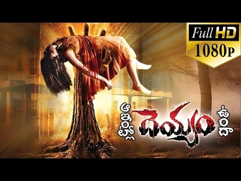 Aa Intlo Deyyam Unda Telugu Full Movie || ICE CREAM 3
