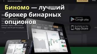 Биномо лучший брокер бинарных опционов | Бинарные опционы фирмы