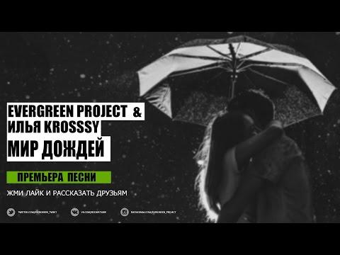 Илья Krosssy & EverGreen ProJect - Мир Дождей (Official Audio)