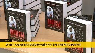 Национальная библиотека презентовала книгу, написанную узниками Озаричей