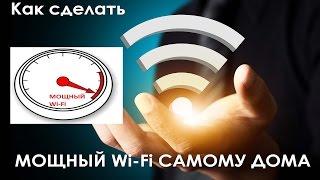 Как  ЛЕГКО сделать  дома мощный Wi-Fi ???