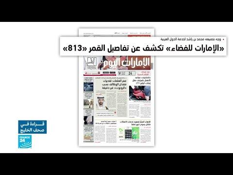 الإمارات تكشف عن القمر الاصطناعي الجديد -813-  - نشر قبل 1 ساعة