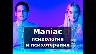 Сериал Maniac (Маньяк, Помешательство) - Психология и психотерапия
