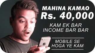 New Way To Make Money Online   Part Time Job   Work From Home Using Smartphone  