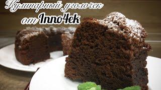 Брауни. Шоколадный пирог, легкий рецепт. Chocolate brownie