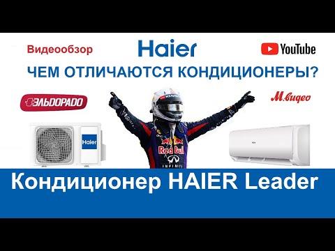Haier серия Leader HSU-24HTL103/R2 (видео 1)