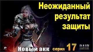 Защита на арене. Raid shadow legends. Мульт-акк 17 серия