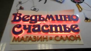 Объёмные буквы с RGB подсветкой(Компания «Альфаметрика» — производство наружной рекламы / (495) 773-8294 / http://alfametrika.ru., 2015-06-19T15:01:37.000Z)