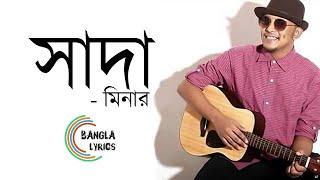 Shada by Minar with Bangla Lyric