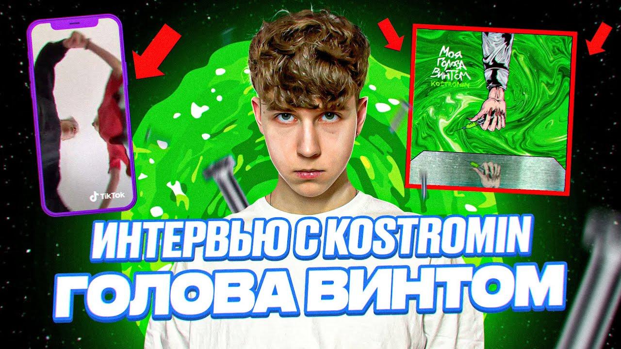 kostromin — О песне Моя голова винтом, Кому посвящен Трек, Успех песни на Западе в Tik-Tok