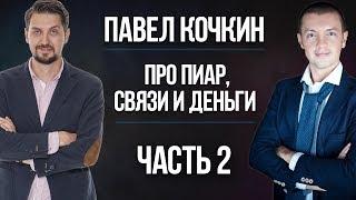 Самопиар, личный бренд и круг общения. Павел Кочкин и Максим Чернов. Интервью часть 2.