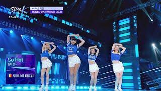 큐티 섹시美 폭발♨ 루마니아 대표팀 원더걸스(Wonder Girls) ′So Hot′♬ 스테이지 K(STAGE K) 7회
