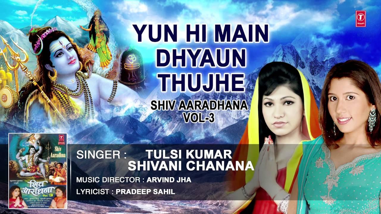 YUN HI MAIN DHYAUN TUJHE SHIV BHAJAN BY SHIVANI CHANANA, TULSI KUMAR I AUDIO SONG I ART TRACK