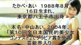 アイドルで女優の高部あい(27)が麻薬及び向精神薬取締法 違反容疑で...