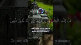 Коран / Мульк / #shorts