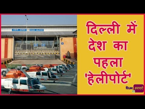 Wow!! India' First Heliport    helicopter ride in delhi   