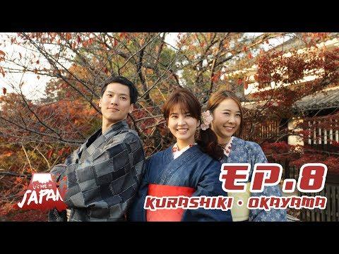 EP.8 - สัมผัสมนต์เสน่ห์แห่งเดนิมญี่ปุ่น กิโมโนยีนส์ Okayama