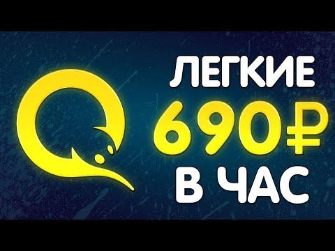 САЙТ КОТОРЫЙ ПЛАТИТ ПО 600 РУБЛЕЙ КАЖДЫЙ ЧАС