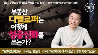 [특별강연 #1] 부동산 디벨로퍼는 어떻게 성공 신화를 쓰는가? ★ 이창수 박사 코엑스컨벤션홀 강연