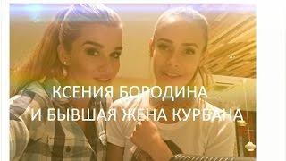 Ксения Бородина Встретилась с БЫВШЕЙ гражданской женой Курбана Омарова