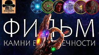 🔥 Камни Бесконечности - ФИЛЬМ 2020