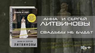Буктрейлер по книге Анны и Сергея Литвиновых «Свадьбы не будет»