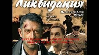 ЛИКВИДАЦИЯ 9, 10, 11, 12 серия (Премьера 2007) Анонс, Описание