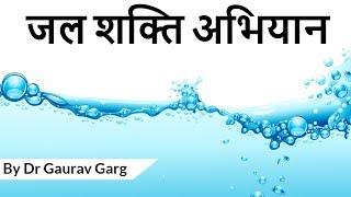 जल शक्ति अभियान क्या है? Jal Shakti Abhiyan launched by Ministry of Jal Shakti