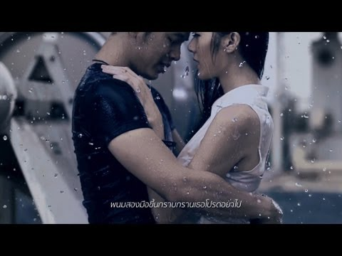 คุกเข่า - COCKTAIL「Official MV」