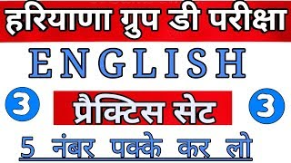Haryana group d English classes / English for haryana group d / hssc group d crash course