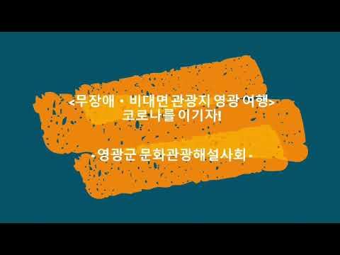 무장애·비대면관광지 영광여행으로 코로나를 이기자!